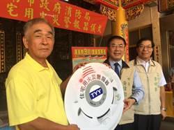 開基玉皇宮捐1.5萬顆住警器 台南弱勢民眾安全有保庇