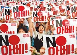 南韓提交換條件 日本不理會