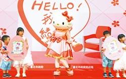 北市首創 Hello Kitty主題婚禮