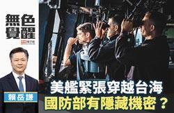 賴岳謙:美艦緊張穿越台海 國防部有隱藏機密?