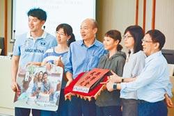 高雄7學子獲總統教育獎 韓表揚