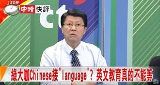 快評》綠大咖Chinese接「language」? 英文教育真的不能等