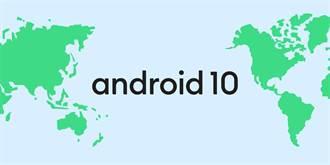 Google客服確認 Android 10正式版9/3推出