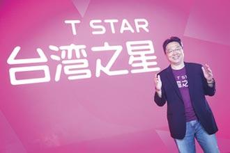 台灣之星電信營收 連三年成長