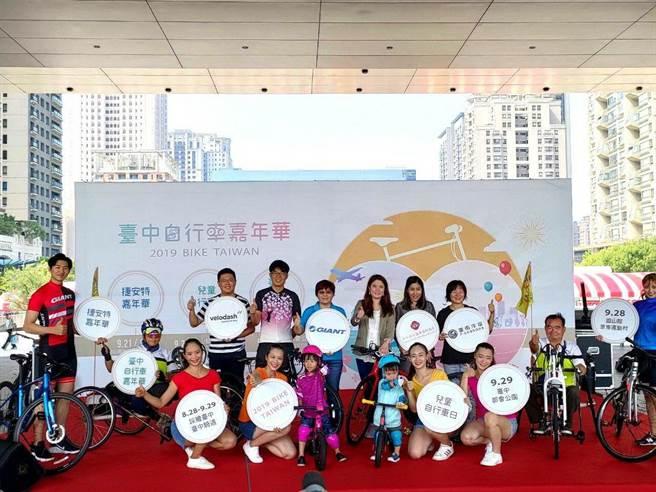 2019台中自行車嘉年華28日宣布開跑,相約「一騎」玩翻台中。(盧金足攝)