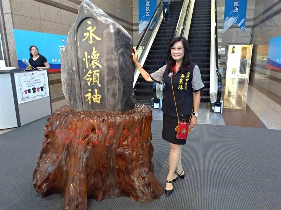 台北市議員秦慧珠27日上午與「永懷領袖」大石頭合影。(黃福其/攝)