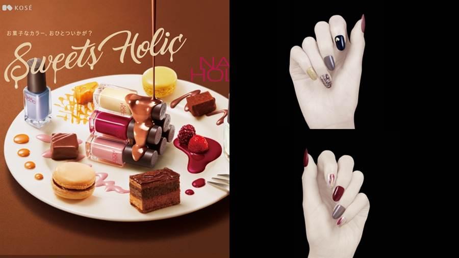 NAILHOLIC推出甜點控指甲油,2019年9月1日限定販售。(圖/品牌提供)