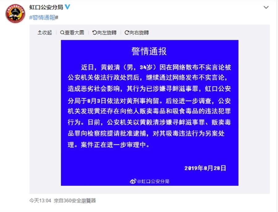 警方宣布黃毅清因涉毒被捕。(圖/翻攝自虹口公安分局微博)