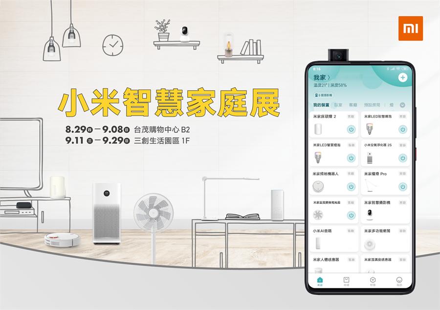 小米台灣今年首度於購物商場舉辦「小米智慧家庭展」巡迴體驗。(圖/小米台灣提供)