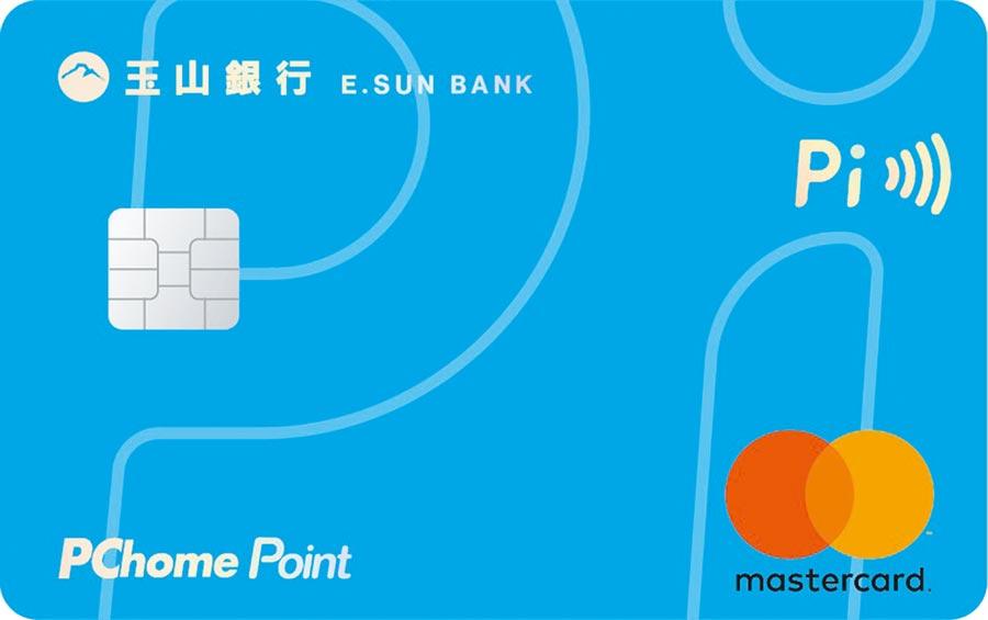 PChome24h購物去年推出的Pi錢包信用卡,因為國內外刷卡的高回饋、P幣隨處可折等優惠,網友一直稱之為「無腦神卡」。(PChome24h購物提供)