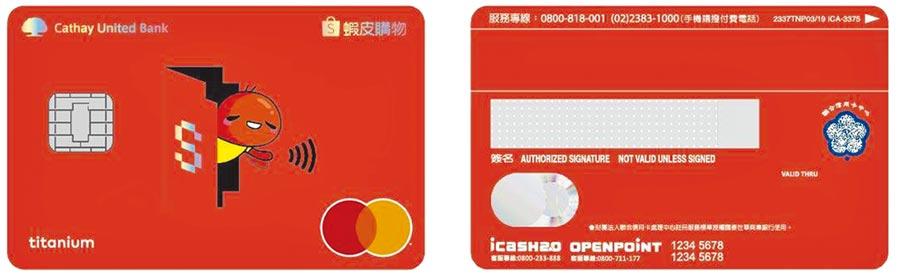 蝦皮購物的「國泰世華蝦皮購物icash聯名卡」,共推出2種卡面,包括蝦小編卡及蝦皮黑卡,平常最高可獲13%回饋。(蝦皮購物提供)
