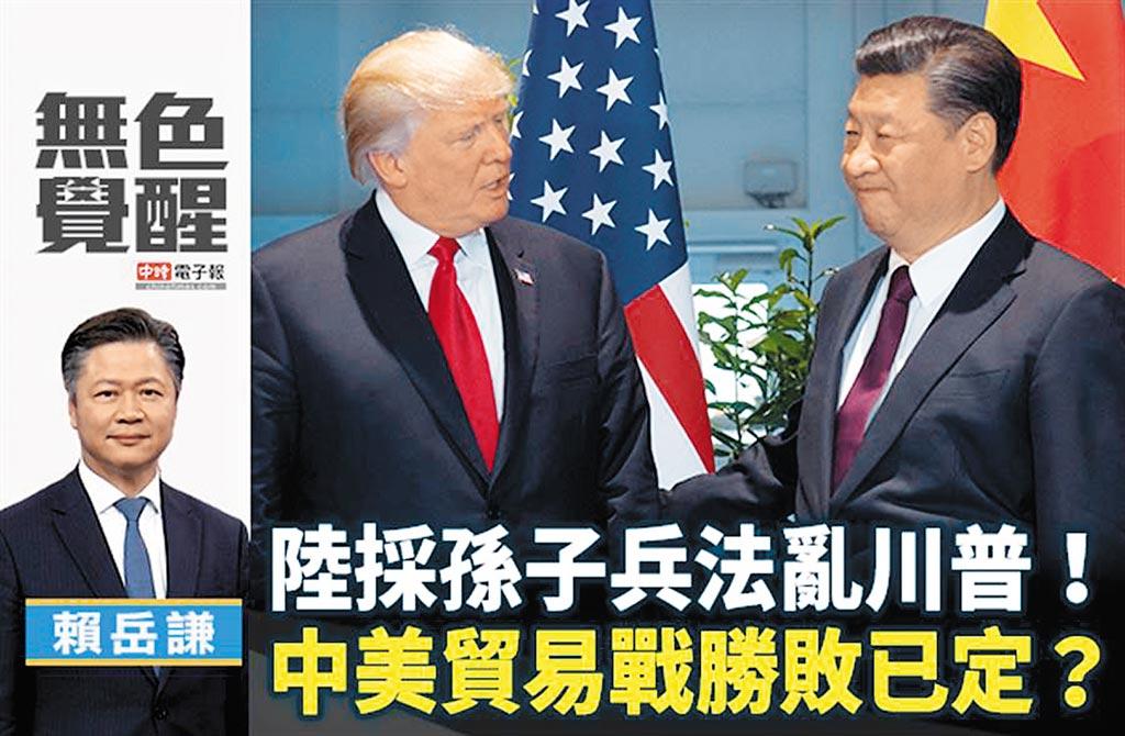 賴岳謙:陸採孫子兵法亂川普!中美貿易戰勝敗已定?