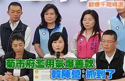 《翻爆午間精選》菊巿府濫用氣爆善款 韓陣營:抓到了
