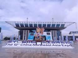 第十二屆中國—東北亞博覽會吉林開幕