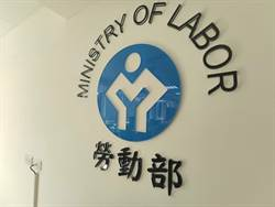 華映大量解僱墊償基金恐啟用 勞動部:最多給付6個月工資