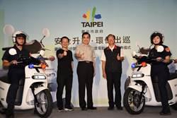 台北市警局採購400輛Gogoro 作為警用巡邏車