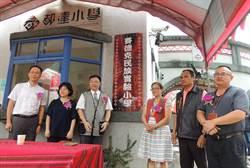 全國首所賽德克民族實驗學校 都達國小今歡慶揭牌