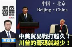 無色覺醒》賴岳謙:中美貿易戰打越久!川普的籌碼就越少!