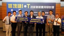 資策會推晶片等級IoT上鏈方案 攜產業探討區塊鏈應用新局