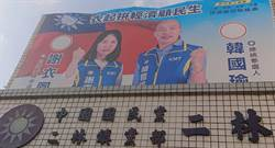 韓國瑜彰化總部還在「喬」 謝典林請纓擔任主委