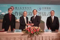 中華電攜手故宮 打造5G智慧博物館