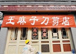 北京入安保模式 商家下架刀具