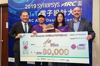 新思科技ARC盃電子設計大賽 發掘AIoT設計開發明日之星