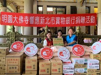 明園大佛寺 響應新北「好日子愛心大平台」捐贈白米及普渡物資