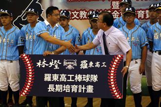 羅東高工棒球隊成軍 推手林燈基金會出錢出力