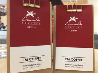 台南精品咖啡!M COFFEE推頂級紅標藝妓咖啡 1杯980元