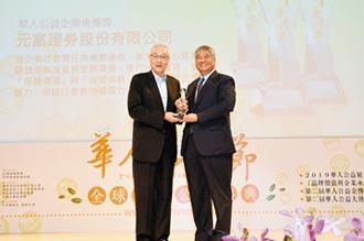 元富證 獲華人公益企業金傳獎
