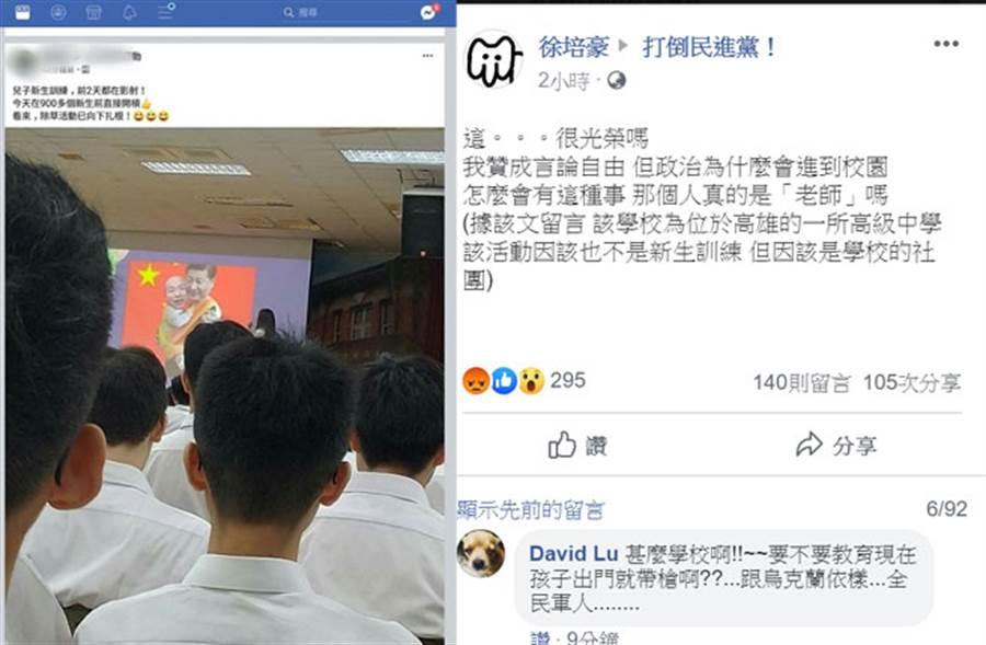 網友爆料,罷免韓國瑜活動混進高雄校園。(圖/擷自網路)