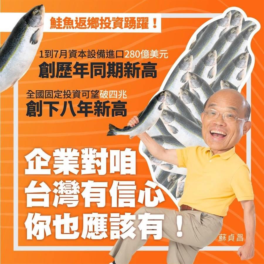 鮭魚返鄉有成果蘇揆籲民眾有信心。(取自蘇貞昌臉書)