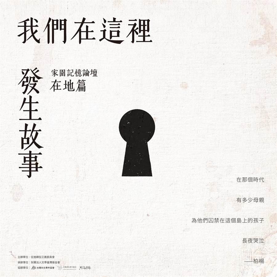 「我們在這裡發生故事在地篇:家園記憶論壇」活動海報。(圖/翻攝自臉書)