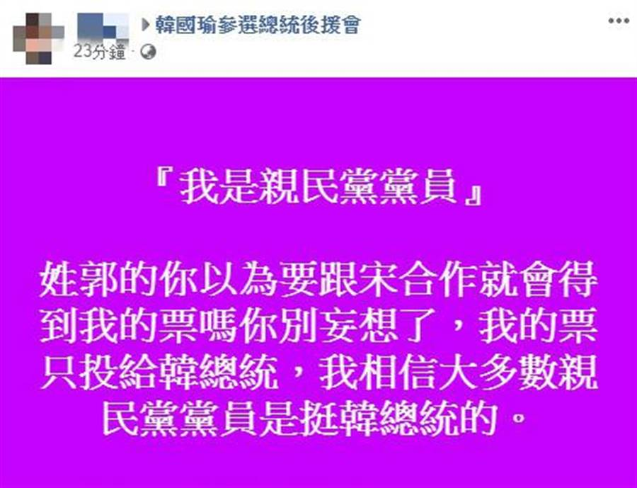 韓粉在臉書貼文。(圖/翻攝自臉書社團)