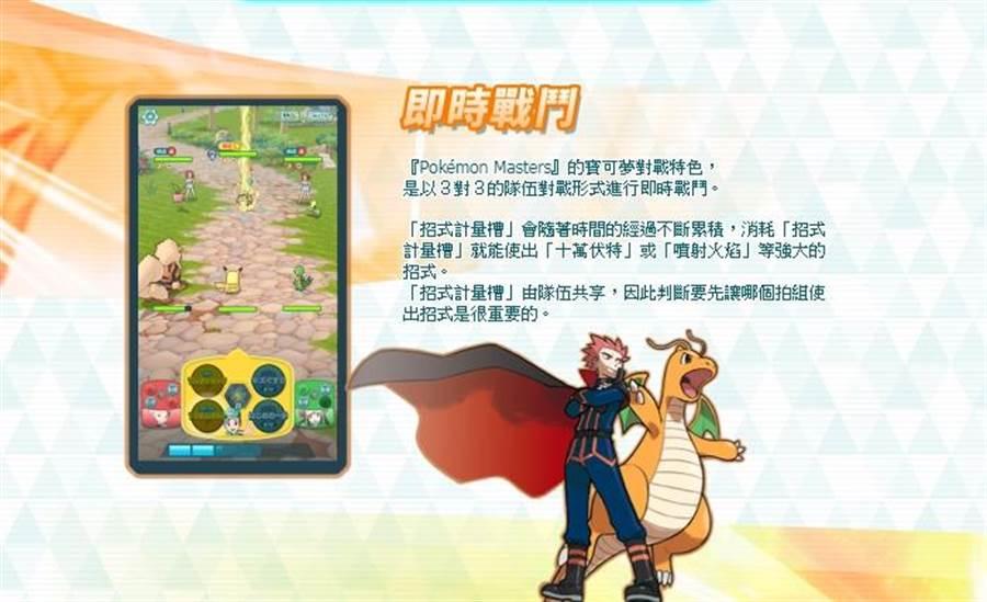 此款遊戲的特色是3對3的隊伍即時戰鬥形式。(圖/翻攝自台灣寶可夢官方網站)