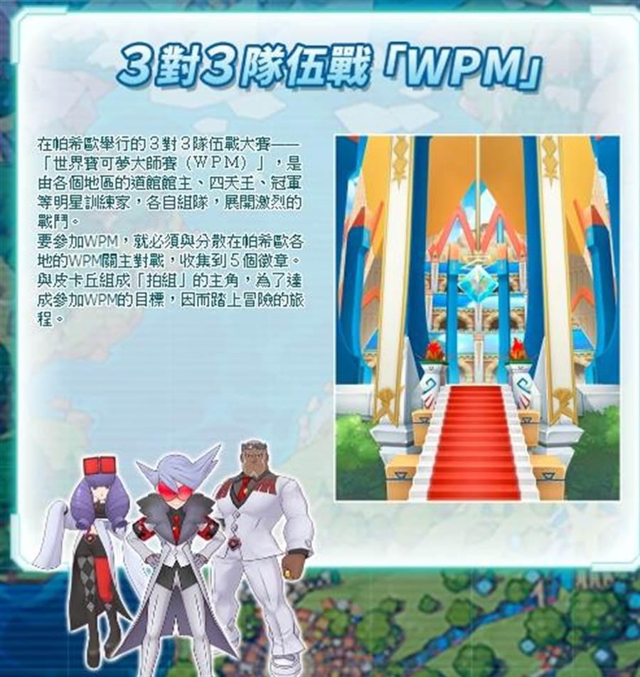 組成自己專屬的隊伍,以成為於帕希歐舉行的大賽――「世界寶可夢大師賽(WPM)」的冠軍為目標。(圖/翻攝自台灣寶可夢官方網站)