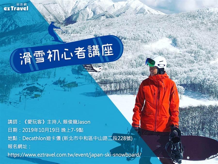即日起預購易遊網滑雪商品,每人可享3千早鳥優惠