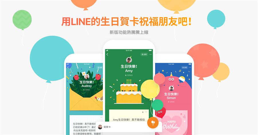LINE持續優化平台功能,推出新版生日賀卡功能。(圖/提供LINE部落格)