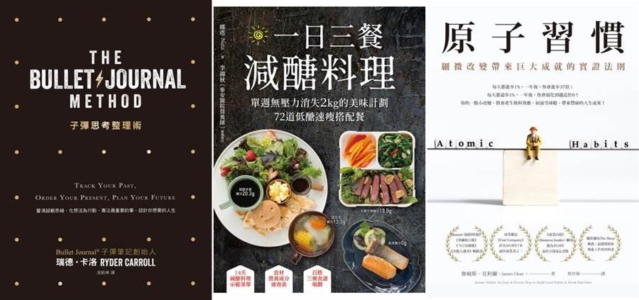 樂天Kobo公布夏季電子書熱銷榜單,前三名為《原子習慣》、《子彈思考整理術》、《一日三餐減醣料理》。(圖/樂天Kobo提供)