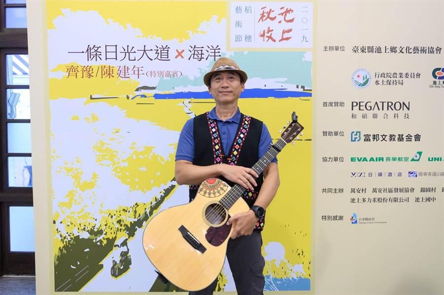 金曲歌王陳建年與金曲歌后齊豫受邀2019池上秋收稻穗藝術節演出。(台灣好基金會提供)