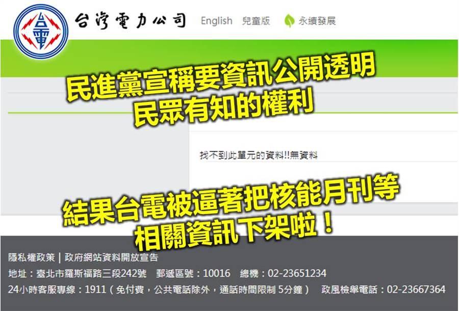 網友發現台電網站的核能月刊,一夕之間全面消失,稱為是民主時代最大的知識鉗制。(圖/facebook)