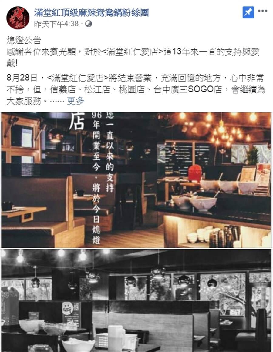 滿堂紅仁愛旗艦店在昨天(28日)無預警宣布熄燈,讓饕客好錯愕 (圖/翻攝自滿堂紅臉書)