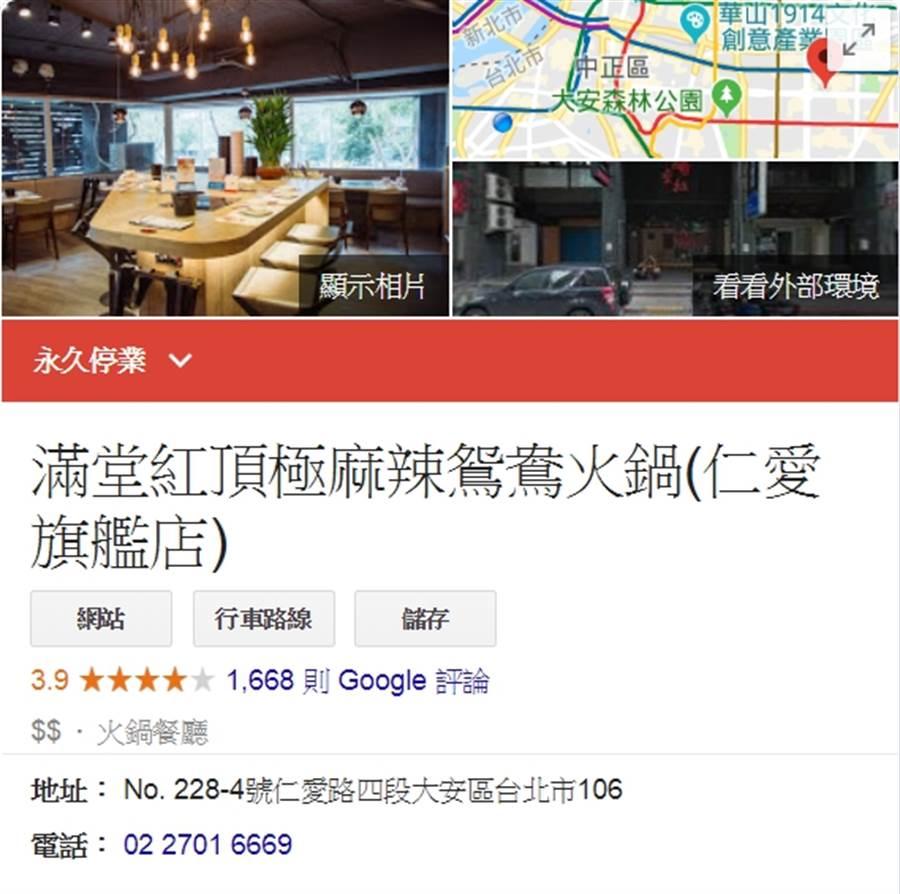 滿堂紅28日宣布熄燈,29日就已改成「永久停業」狀態 (圖/翻攝自Google)