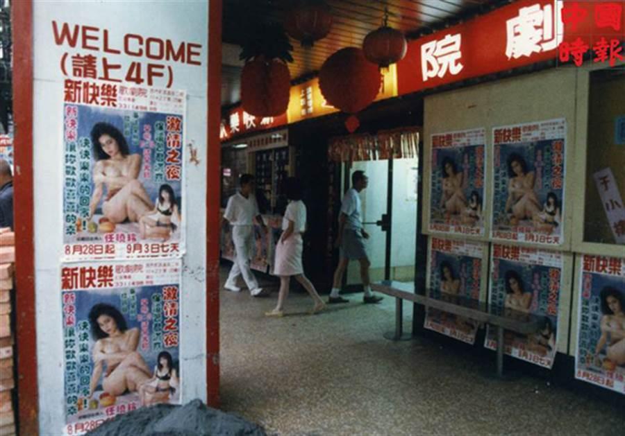 1989年西門町的歌舞廳,火辣的演出海報在當年總能吸引來往遊客的目光。((本報資料照片)