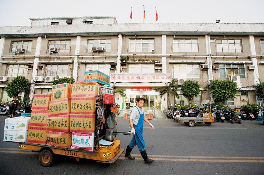 台北農產運銷公司