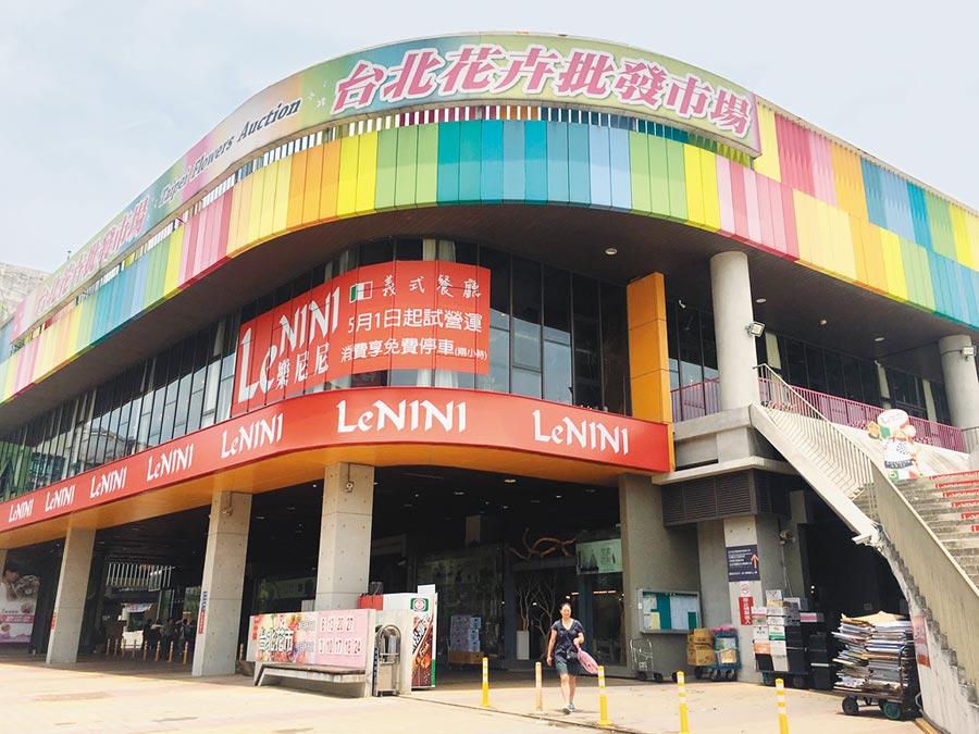 台北花卉公司