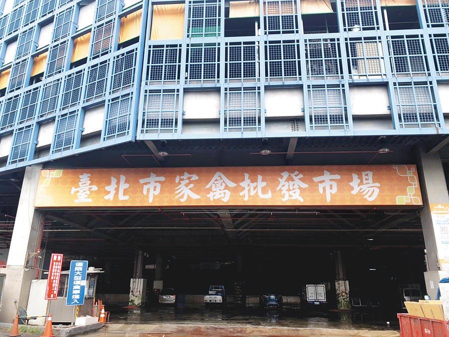 台北市家禽批發市場。
