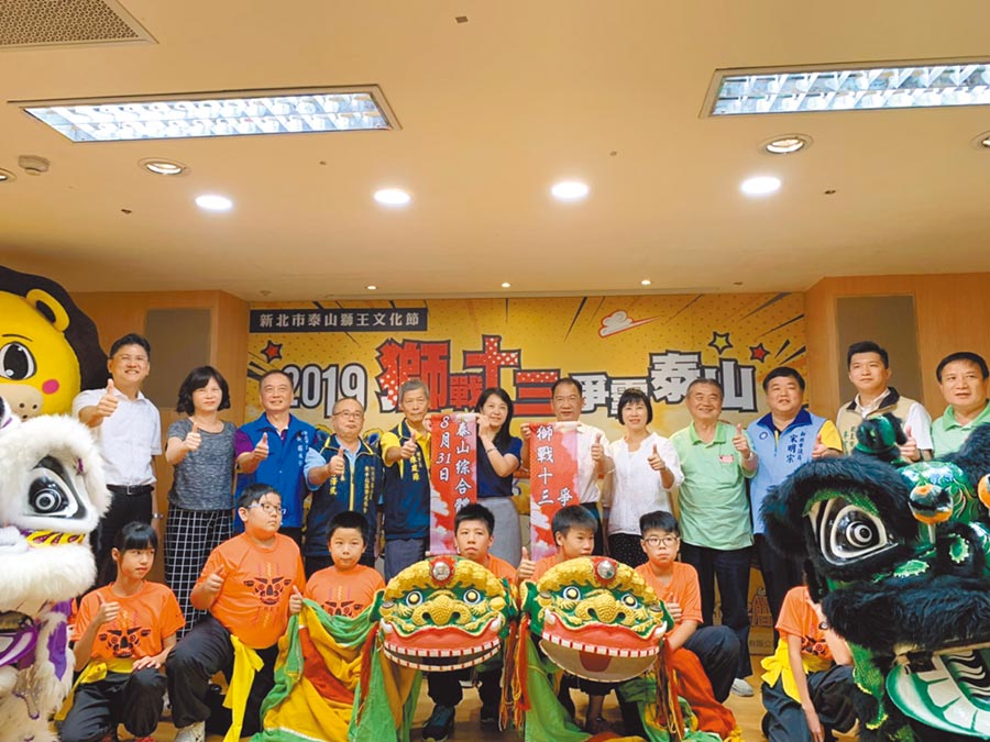 「2019新北市泰山獅王文化節」將於31日在泰山綜合體育館登場,昨在新北市府舉記者會,預告賽事陣容及系列活動。圖:譚宇哲攝