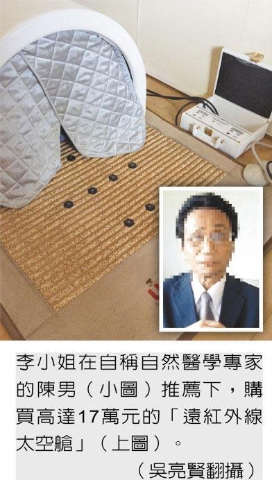 李小姐在自稱自然醫學專家的陳男(小圖)推薦下,購買高達17萬元的「遠紅外線太空艙」(上圖)。(吳亮賢翻攝)